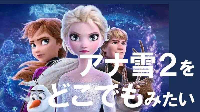 アナ雪2レンタル開始日